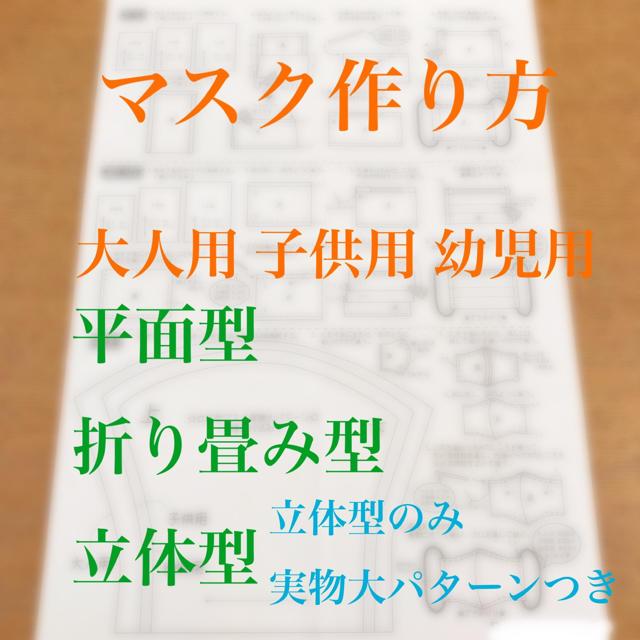 超立体マスク ウイルスガード / ① マスク作り方 大人用子供用幼児用 ハンドメイド レシピ  型紙 の通販