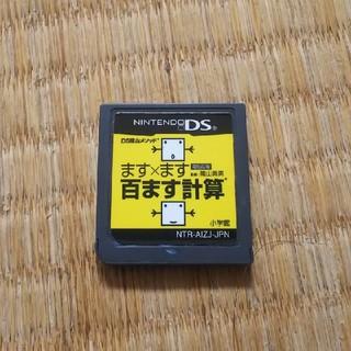 任天堂 - ます×ます計算 DSソフト