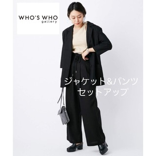 WHO'S WHO gallery - 今季♡セットアップ ジャケット&パンツ 2点セット フーズフーギャラリー