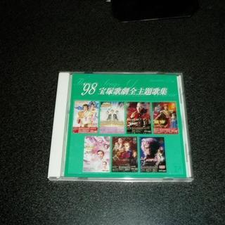 CD「宝塚歌劇全主題歌集'98」(映画音楽)