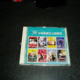 CD「宝塚歌劇全主題歌集'96」(映画音楽)