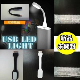 ☆★割引有り★☆【新品・未開封】【全2色】USB用LEDライト
