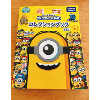 ミニオン(ミニオン)の非売品 ミニーズミニオン コレクションブック 3体set(その他)