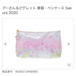 クマノプーサン(くまのプーさん)のプーさん&ピグレット 筆箱・ペンケース Sakura 2020(キャラクターグッズ)