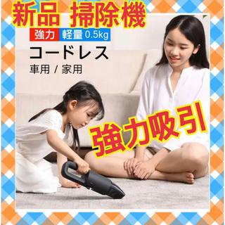 【新品・未使用】小型 コードレス 掃除機 車載 ハンディクリーナー