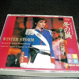 CD「宝塚歌劇/冬の嵐、ペテルブルグに死す」2枚組 安寿ミラ(映画音楽)