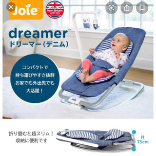 Joie (ベビー用品)