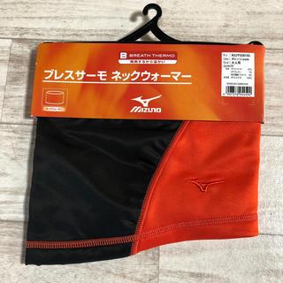 MIZUNO - ミズノ MIZUNO ブレスサーモ ネックウォーマー