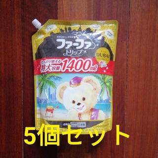 ファーファー(fur fur)のファーファー 柔軟剤 1400ml 5個セット  詰替用 オリエンタル ドバイ (洗剤/柔軟剤)