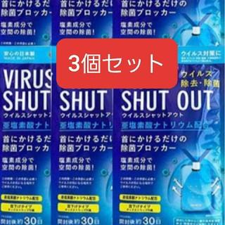 3個セット/ウイルスシャットアウト/新品