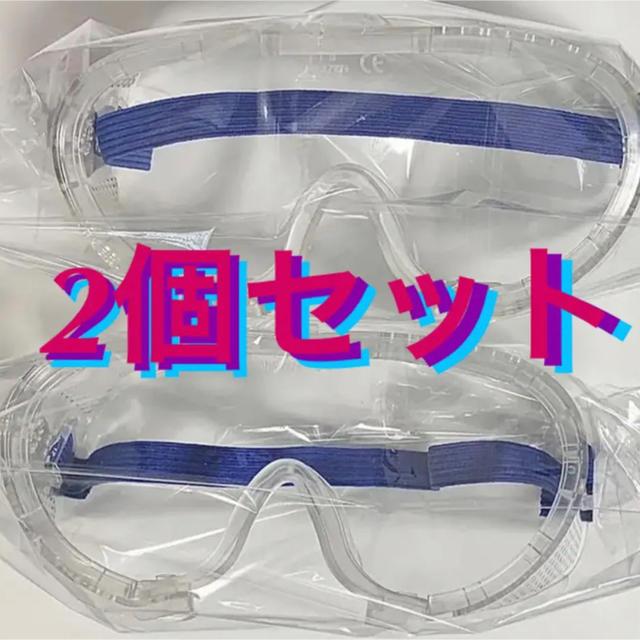 マスク 433640 / 即日発送 防護メガネ 2個 防護 大人用 花粉 ウイルス 対策 安全ゴーグルの通販 by Queen