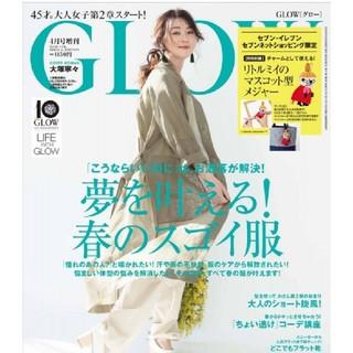 宝島社 - GLOW グロー 4月号増刊  最新号 雑誌のみ