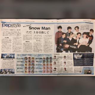 Johnny's - Snow Man掲載   読売新聞  2020年1月15日  夕刊