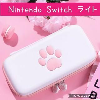 ニンテンドースイッチ(Nintendo Switch)のNintendo Switch lite スイッチ ライト ケース 収納(家庭用ゲーム機本体)