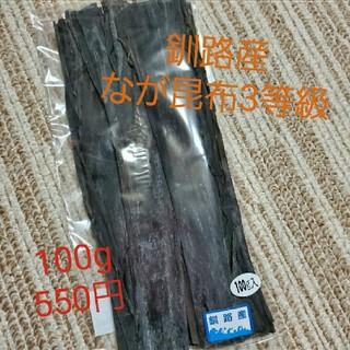 釧路産なが昆布 3等級100g