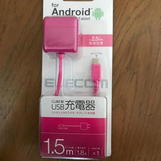 エレコム(ELECOM)のAndroid 充電器 エレコム(バッテリー/充電器)