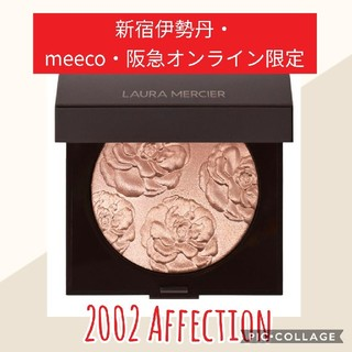 laura mercier - ローラメルシエ サンデイ イン サン ジェルマン Affection 2002