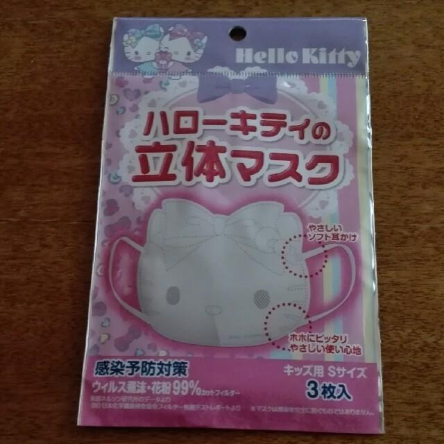 Bmc フィットマスク | サンリオ - ハローキティの立体マスク キッズ用Sサイズ3枚入りの通販 by きんちゃん's shop