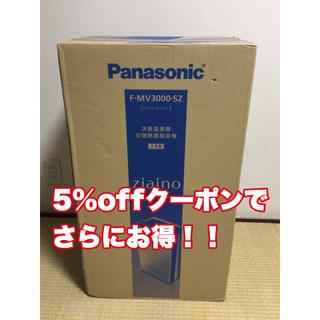 Panasonic - 新品未使用・未開封 Panasonic F-MV3000-SZ 保証書付き
