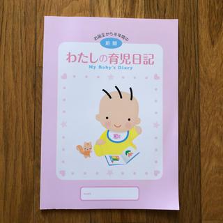 森永乳業 - 育児日記(前半)