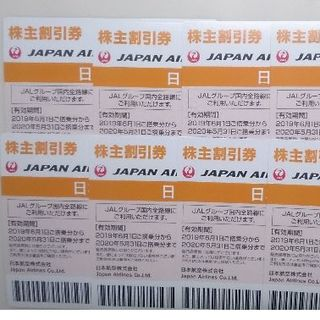 JAL(日本航空) - 8枚 JAL 日本航空 株主優待 割引券
