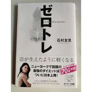サンマークシュッパン(サンマーク出版)のゼロトレ(ファッション/美容)