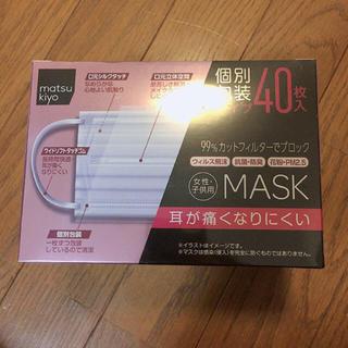 新品未開封✨大人用マスク 小さめマスク 40枚