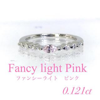 新品【ピンクダイヤ】ファンシーライトピンク 0.121カラット エタニティリング