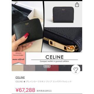 celine - CELINE セリーヌ 財布 コインケース