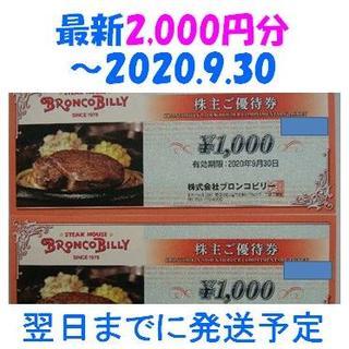 最新 ブロンコビリー 株主優待券 2,000円分