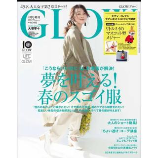 タカラジマシャ(宝島社)のGLOW 4月号 雑誌のみ(ファッション)