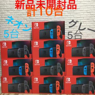 Nintendo Switch - 新型 任天堂スイッチ本体  ネオンカラー5台+グレー5台
