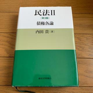 民法 2 第3版