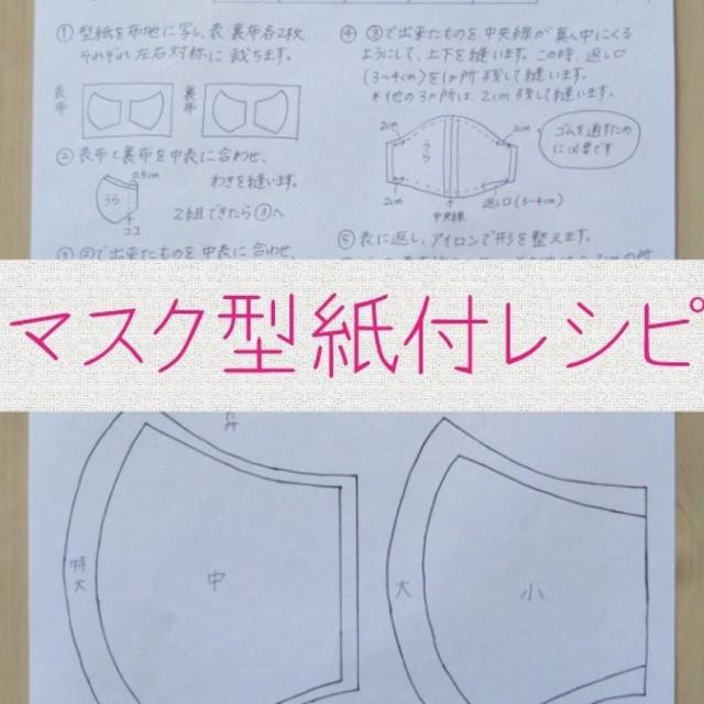 おすすめ マスク インフルエンザ / ハンドメイド マスク 型紙付レシピの通販