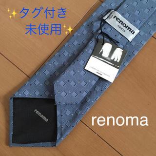 RENOMA - ②【 renoma / 未使用 】 レノマ ネクタイ