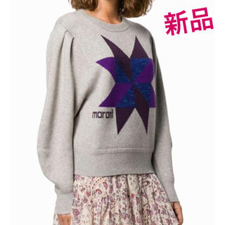 イザベルマラン(Isabel Marant)の新品☆イザベルマラン エトワール★ロゴデザイン ニット☆グレー×パープル(ニット/セーター)