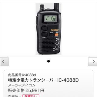 ICOM IC4088D トランシーバー イヤホン付き(ヘッドフォン/イヤフォン)