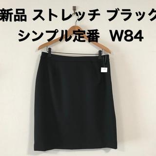新品 定番 シンプル ストレッチ★ 膝丈スカート  W84  ブラック(ひざ丈スカート)