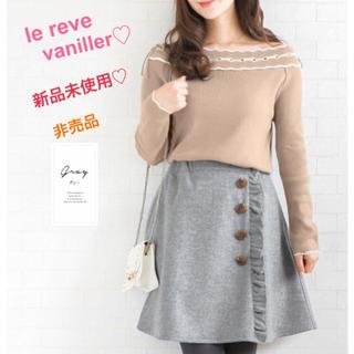 le reve vaniller - 【新品未使用】2/29まで値下げ♡ルレーヴヴァニレ♡スカート♡フリル