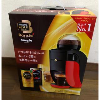 ネスレ(Nestle)のネスカフェ バリスタ シンプル(その他)
