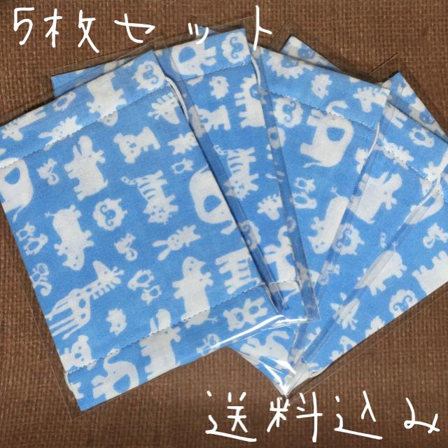 ハンドメイドマスク幼児子供キッズ用(こども/子ども)アニマル(ブルー)5枚セットの通販 by ぱんだうさぎ's shop