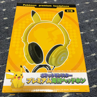 SEGA - 【新品 未使用】ポケットモンスタープレミアム耳付きヘッドホン