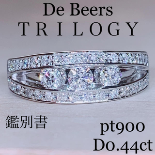 DE BEERS - デビアス トリロジー pt900 トリロジーダイヤモンドリング0.44ct 極上