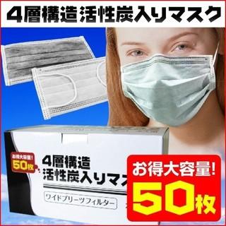 マスク 50枚 【新品・未使用品】活性炭マスク