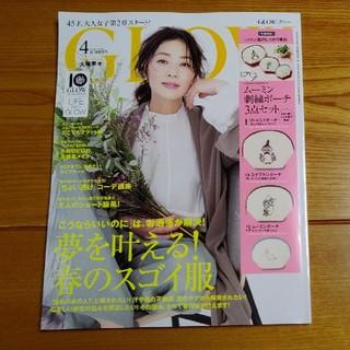 タカラジマシャ(宝島社)のGLOW  vol.120(ファッション)