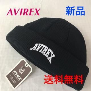 アヴィレックス(AVIREX)の❣️AVIREX流行りの浅めニット帽‼️お洒落なモノトーン⭐️(ニット帽/ビーニー)