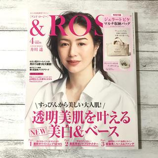 タカラジマシャ(宝島社)の&ROSY 2020年 04月号(美容)