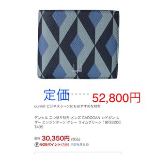 ダンヒル(Dunhill)のブルー小銭入れ付き二つ折り財布ダンヒル新品未使用(折り財布)