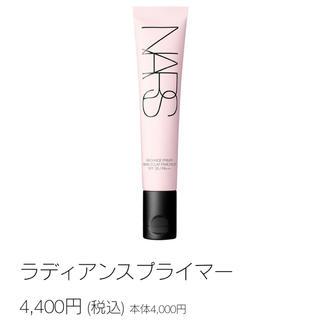 ナーズ(NARS)のNARS ラディアンスプライマー(化粧下地)