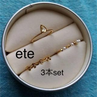 エテ(ete)のエテ クリスマス限定リングセット(リング(指輪))